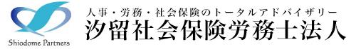 汐留社会保険労務士法人