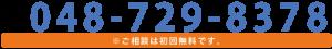 汐留社会保険労務士法人埼玉支店の電話番号