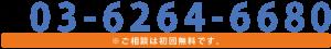 汐留社会保険労務士法人 東京 電話番号 03-6264-