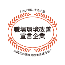 社労士診断認証制度職場環境改善宣言企業のロゴ