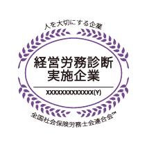 社労士診断認証制度経営労務診断実施企業のロゴ