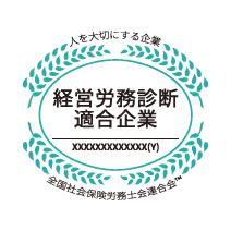 社労士診断認証制度経営労務診断適合企業のロゴ